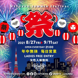 V2 TOKYO Summer Festival