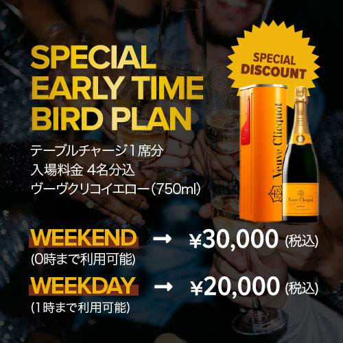 V2 TOKYO Special Early Time Bird Plan